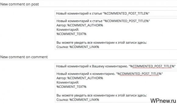 Перевод оповещений на русский язык