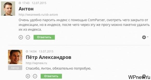 Комментарий по поводу ComparseR