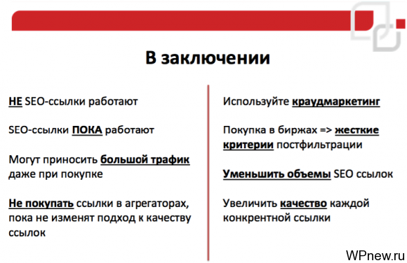 """Рекомендации, как не попасть под фильтр """"Минусинск"""""""
