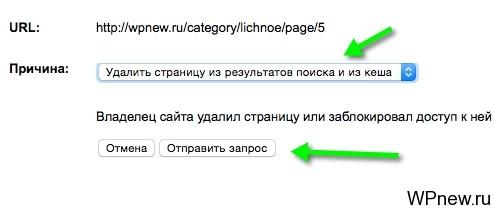 Удалить страницу из поиска google