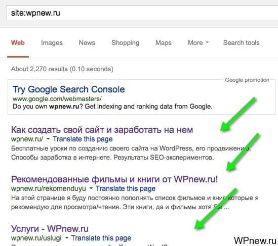 Страницы в индексе Google