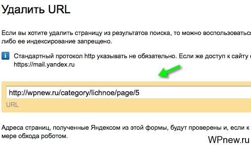 Как удалить страницу из индекса Яндекса