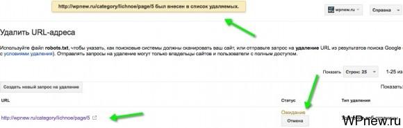Как удалить страницу Google