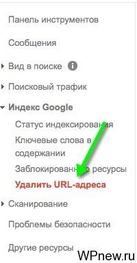 Удаление URL страницы