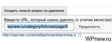 Удаление страниц