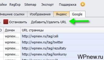 Удалить URL