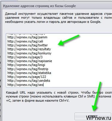 URL для удаления