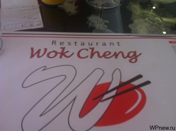Визитка Wok Cheng