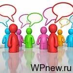 Стартует ежемесячный конкурс «Лучшие комментаторы» на WPnew.ru!