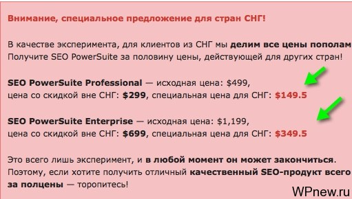 Цены SEO PowerSuite