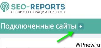 Добавление сайта в SEO-Reports