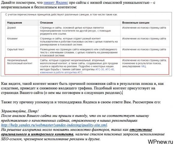 Разъяснение санкций