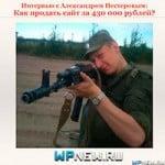 Урок 395 Как продать молодой сайт за 430 000 рублей? Интервью с Александром Нестеровым
