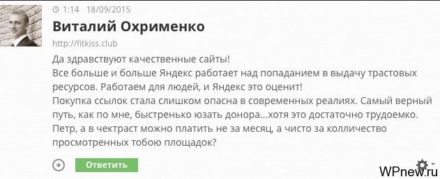Виталий Охрименко