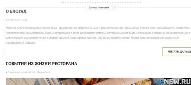 Блог uKit