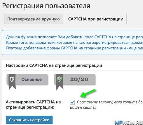 Captcha при регистрации