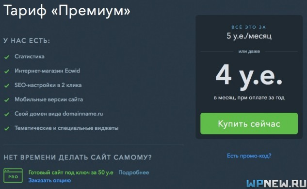 Цены uKit