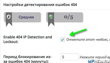 Детектирование 404