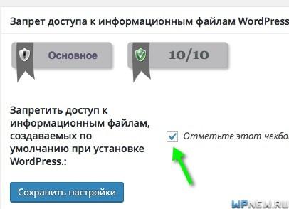 Доступ к файлам WP