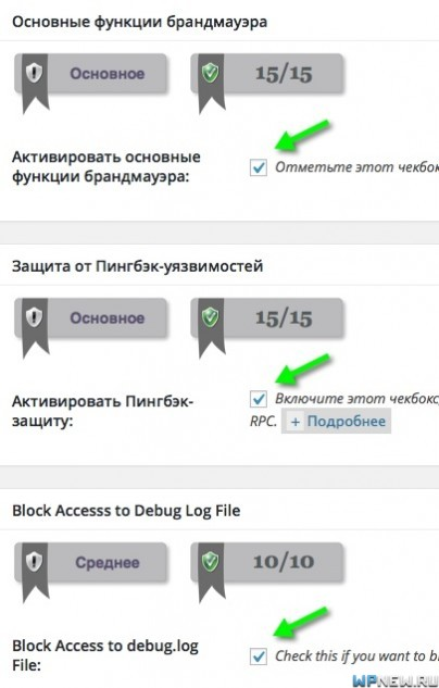 Файрволл WP Security