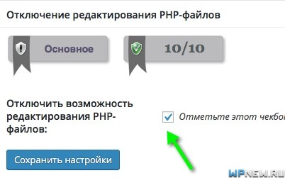 Правка PHP