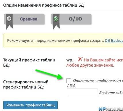 Префикс БД WP Security