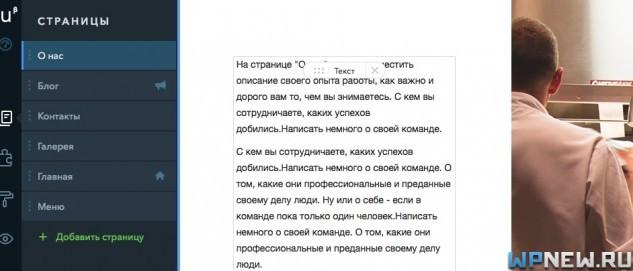 Страницы в uKit