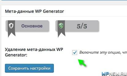 Удаление WP Generator