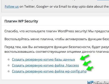 WP Security резерв