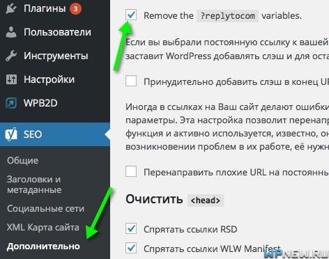 Rel=canonical в WordPress