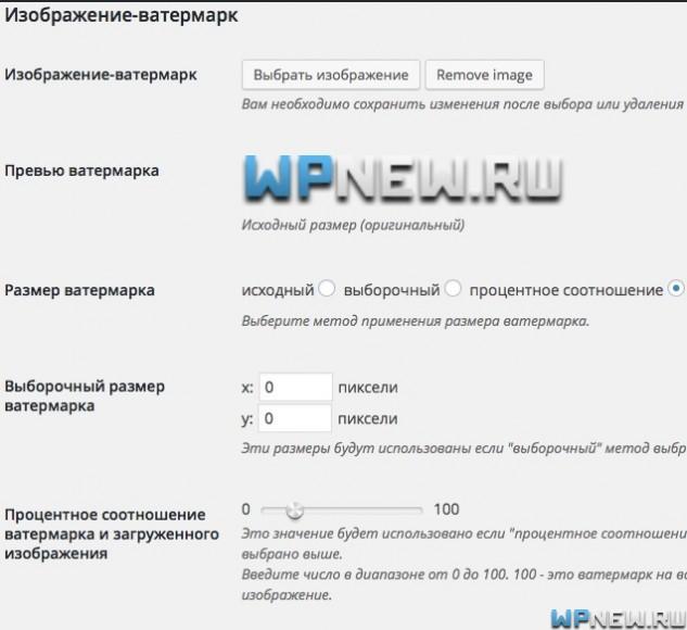 Плагин водяной знак в WordPress
