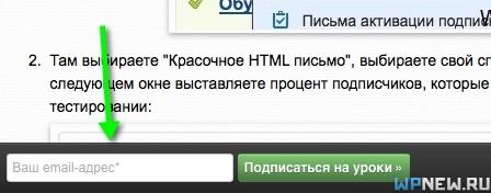 Подписка внизу экрана