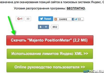 Проверить позиции сайта в Яндексе бесплатно