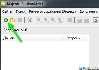 Проверка позиции сайта в PositionMeter (бесплатно)