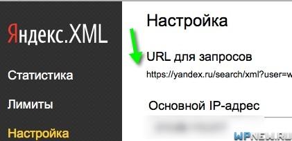 URL для запросов