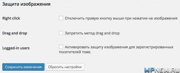 Ватермарк в WordPress