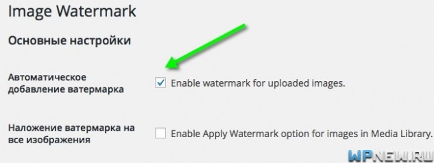 WordPress водяной знак