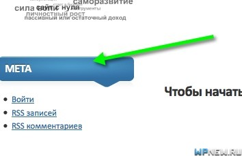 Мета в WordPress