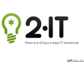 Логотип 2IT