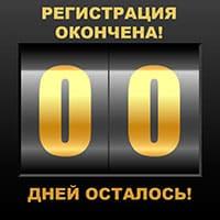 Регистрация на марафон закрыта