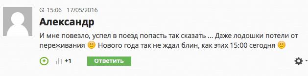 Комментарий Александра