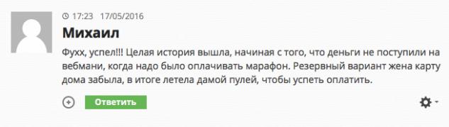 Комментарий Михаила