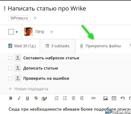 Прикрепление файла в Wrike