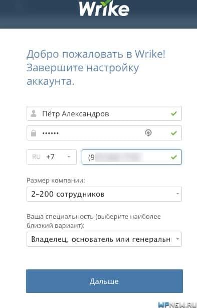 Завершение регистрации в Wrike