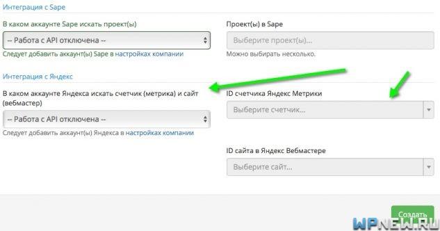Интеграция Яндекса в SEO CRM