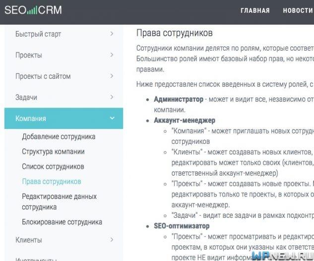 Manual SEO CRM