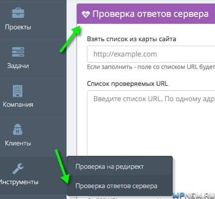 Проверка ответов сервера