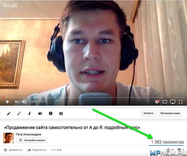 Количество просмотров видео заключительного вебинара