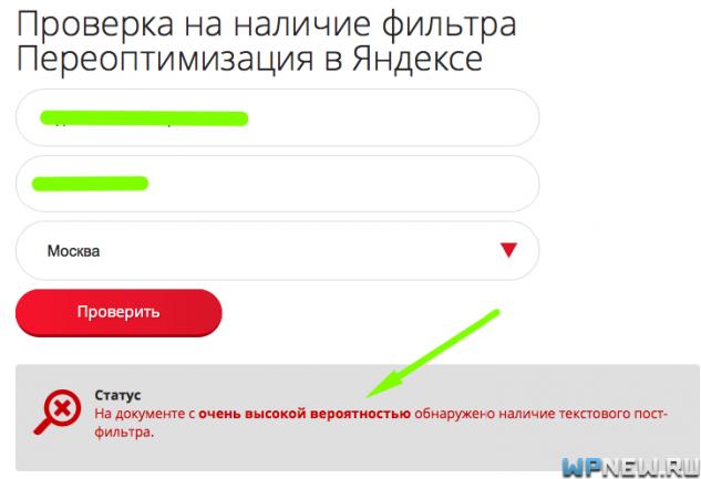 Проверить сайт в топе по запросу защита vpn сервера