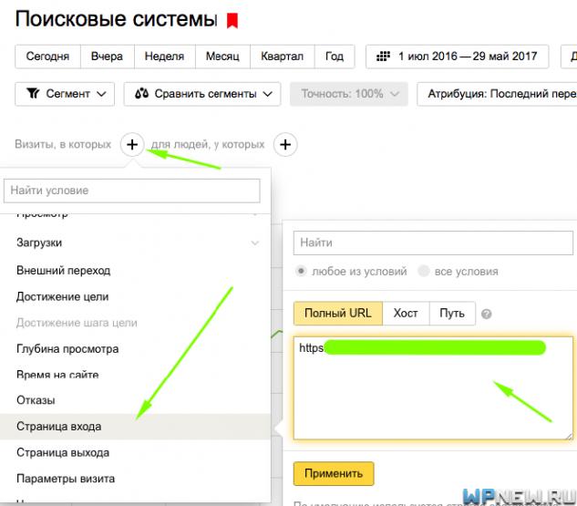 Страница входа с Яндекса